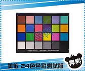 黑熊館 mennon 美依 24色色彩測試標準版 攝影攝像 印刷製版 紡織印染 平面設計 260X360mm