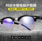 防輻射眼鏡男女復古半框近視抗藍光