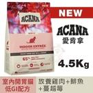 【贈340G*2】ACANA愛肯拿 室內開胃低GI配方(放養雞肉+鯡魚+蔓越莓)4.5Kg.貓糧
