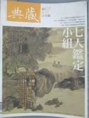 【書寶二手書T1/雜誌期刊_WGV】典藏古美術_223期_七人鑑定小組
