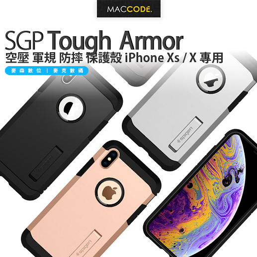SGP Spigen Tough Armor Phone Xs / X 5.8吋 軍規 防摔 手機殼