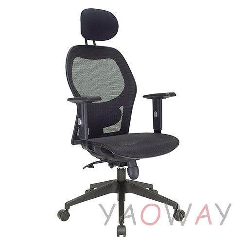 【耀偉】艾克高背全網椅-AX01SG電腦椅/辦公椅/人體工學椅