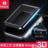 applewatch2鋼化膜iwatch3代水凝膜38mm蘋果手錶3d曲面全屏貼膜42  遇見生活