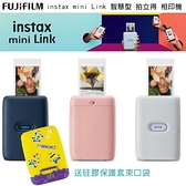 送硅膠保護套底片相框富士FUJIFILM instax mini Link 拍立得相印機智