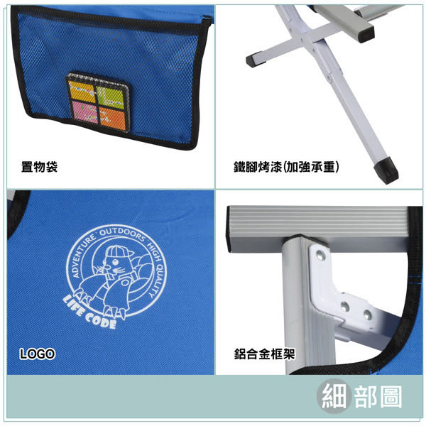 【LIFECODE】豪華版高承重鋁合金行軍床-寬78cm(附置物袋) LC516D-78