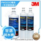 3M PW3000智選純水機專用一年份濾...
