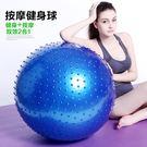 瑜伽球瑜伽按摩球健身球·樂享生活館