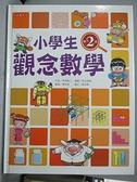 【書寶二手書T2/少年童書_E92】小學生觀念數學第2級_黑澤俊二