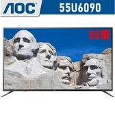 【美國AOC】55吋4K HDR智慧聯網液晶顯示器+視訊盒55U6090