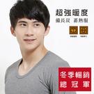 【福井家康】備長炭內磨毛男性衛生衣褲 / 台灣製 / 379 / 378 / 單件組