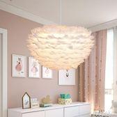 111V-240V吊燈羽毛燈北歐臥室燈具簡約現代公主夢溫馨浪漫創意個性  XY6803【KIKIKOKO】TW
