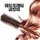 實木梳子-豬鬃毛捲髮梳圓梳造型梳美髮用品2款73pp217[時尚巴黎]
