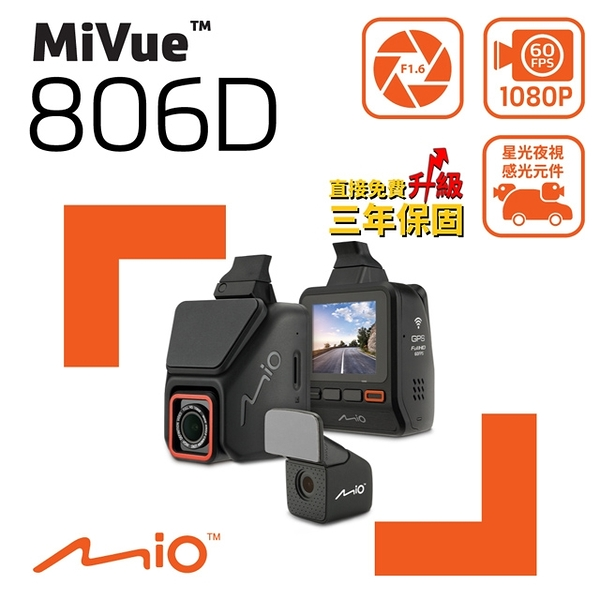 MIO 806D【送32G】STARVIS星光感光/GPS測速/行車記錄器/區間測速