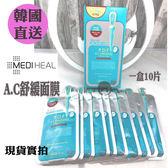 韓國直送 Mediheal A.C舒緩面膜(一盒10片)