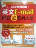 【書寶二手書T1/語言學習_XBY】英文E-mail好好貼萬用大全-一貼搞定商用職場篇(附資料光碟)