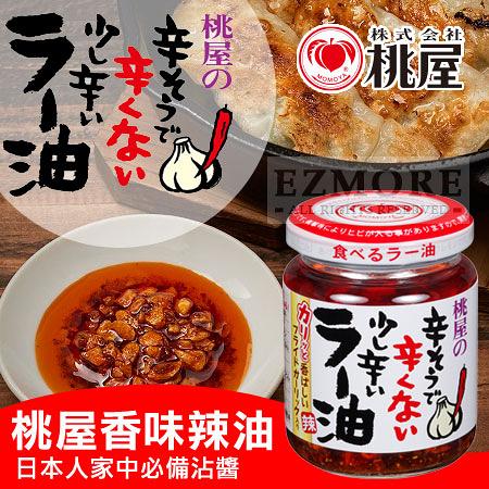 日本 桃屋 香味辣油 110g 開胃好幫手 激推 神奇辣油 蒜味辣油 不辣辣油 辣油 辣椒醬 辣醬 拌麵拌飯