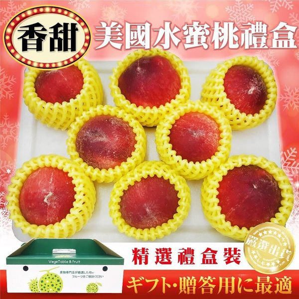 【果之蔬-全省免運】美國加州特大顆水蜜桃8入禮盒X1盒【每顆約220g±10%】