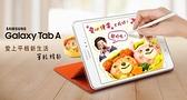 【台中平價鋪】全新 三星 Galaxy Tab A 8.0 平板Wi-FiS Pen 手感心生活 平板電腦-白色