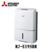 【MITSUBISHI 三菱】19.5L 日製 清淨變頻除濕機 MJ-E195HM-TW