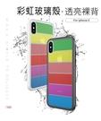 【默肯國際】IN7 彩虹系列 iPhone X/XS (5.8吋) 玻璃殼 硅膠軟邊 吊飾孔 手機保護殼