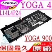 Lenovo Yoga 4 Pro 電池(原廠)-聯想 Yoga 900-13ISK 電池,YOGA 900 電池,L14L4P24, L14M4P24