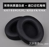 耳機保護套 魔音beats錄音師2二代studio2.0魔聲耳機耳罩3頭戴式維修配件 【恭賀新春】