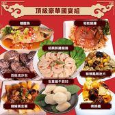 (預購)【漁季】頂級豪華國宴組