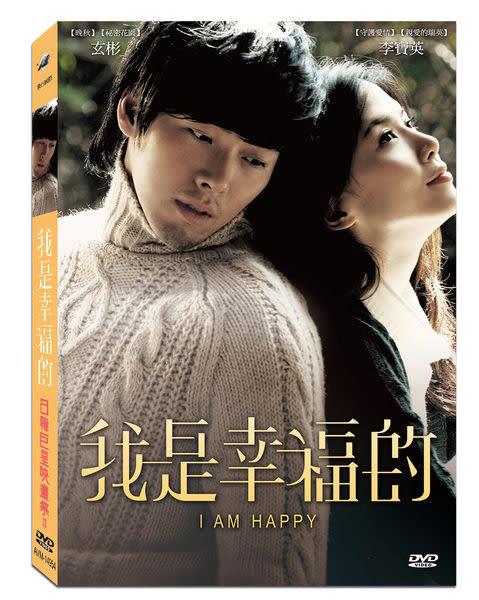 我是幸福的 DVD (購潮8)