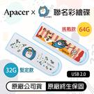 Apacer x Ning's 聯名款 AH23A 彩繪隨身碟【32G 堅定款】USB2.0 可愛 造型 隨身碟 輕巧 32GB