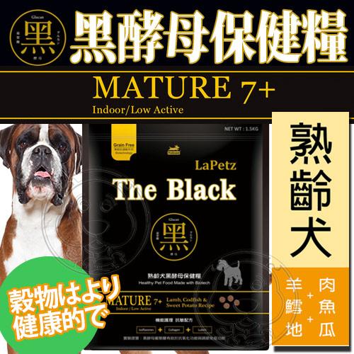 【培菓寵物48H出貨】LaPetz樂倍》The Black黑酵母保健熟齡犬糧-1.5kg
