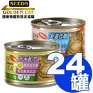 【寵物王國】Golden Cat健康機能...