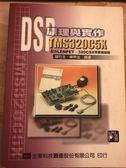 (二手書)DSP 原理與實作-TMS320C5X
