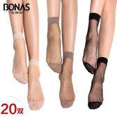 20雙寶娜斯夏季水晶絲超薄款絲襪短襪防勾短絲襪隱形玻璃絲襪子女【全館八八折促銷】