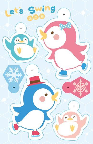 【米力設計】熱縮片鑰匙圈材料包-企鵝溜冰