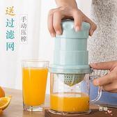 手動榨汁機家用榨汁器嬰兒寶寶原汁機擠汁器迷你水果汁機壓榨橙汁