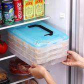 水餃盒 餃子盒凍餃子速凍家用冰箱保鮮盒食物收納盒餃子托盤餛飩盒 卡菲婭