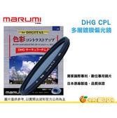 送濾鏡袋 Marumi DHG CPL 72mm 72 環型偏光鏡 多層鍍膜 保護鏡 薄框 廣角 彩宣公司貨