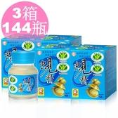 ◆優惠加價購◆【台糖原味蜆精】62ml*3箱共144瓶 護肝 抗疲勞 國家健康食品雙認證
