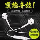 S6藍芽耳機無線雙耳磁吸運動跑步耳塞VIVO安卓iPhone華?蘋果通用 元宵鉅惠 限時免運