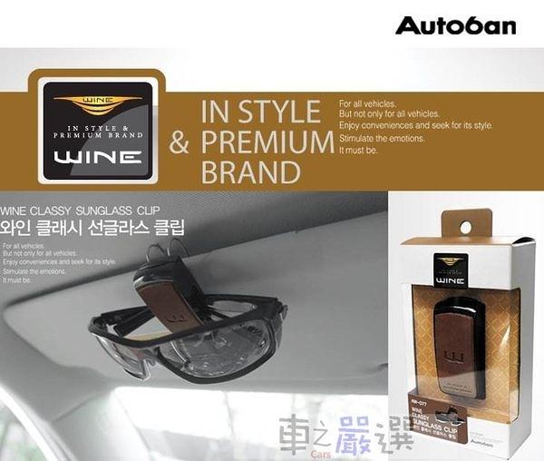 車之嚴選 cars_go 汽車用品【AW-D77】韓國 Autoban WINE 遮陽板夾式 眼鏡架夾 咖啡色
