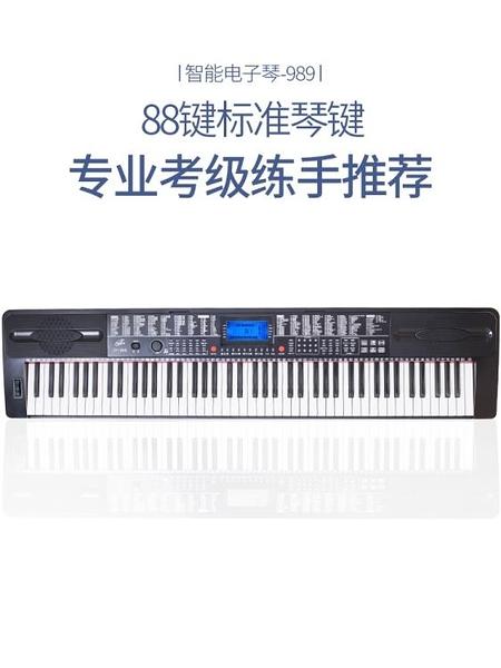 電子琴 新韻88鍵專業電子琴初學者成年兒童幼師專用多功能家用便攜演奏琴 宜品居家