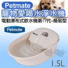 PetLand寵物樂園【美國Petmate】電動瀑布式飲水淨水機第二代簡易型 - 1.5公升