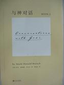 【書寶二手書T8/勵志_AY2】與神對話.2_(美)尼爾·唐納德·沃爾什