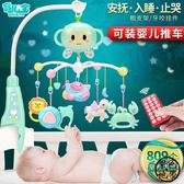 嬰兒床鈴音樂風鈴寶寶床頭旋轉搖鈴0-3-6個月掛件新生兒1歲女男孩
