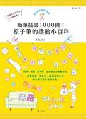 (二手書)簡筆插畫1000例! 原子筆的塗鴉小百科