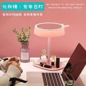 少女心化妝鏡台燈LED帶燈台式桌面宿舍USB充電公主鏡梳妝折疊便攜