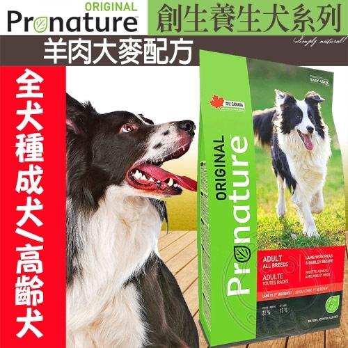 【🐱🐶培菓寵物48H出貨🐰🐹】創鮮Nature》養生犬系列全犬種成犬/高齡犬羊肉+大麥配方飼料-0.34kg