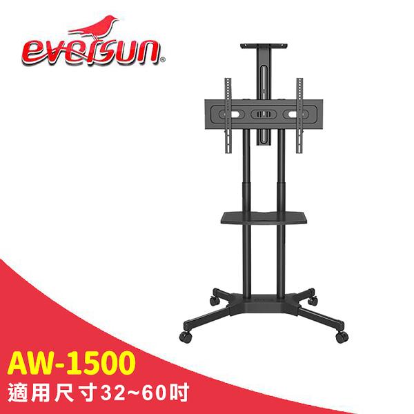 Eversun AW-1500/32-60吋液晶電視螢幕立架