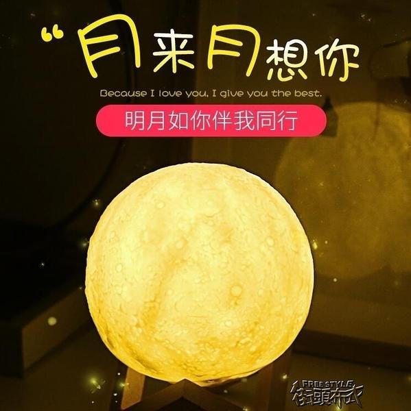 月球燈月亮燈夜燈3D打印創意臥室床頭台燈星空小夜燈充電浪漫 【快速出貨】