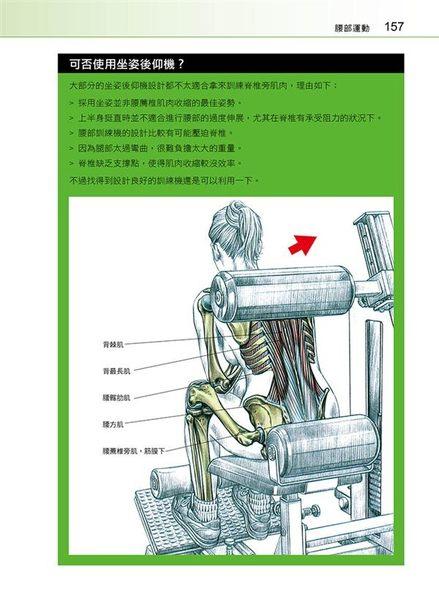 進階肌力訓練解剖聖經